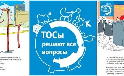 Олег Иванов: ТОС и есть местное самоуправление