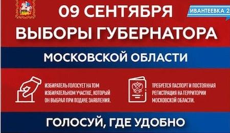 Выборы губернатора Московской области: анализ программ и общий прогноз