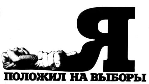 Николай Пономарев: кому на Руси все равно Или голосуй не голосуй