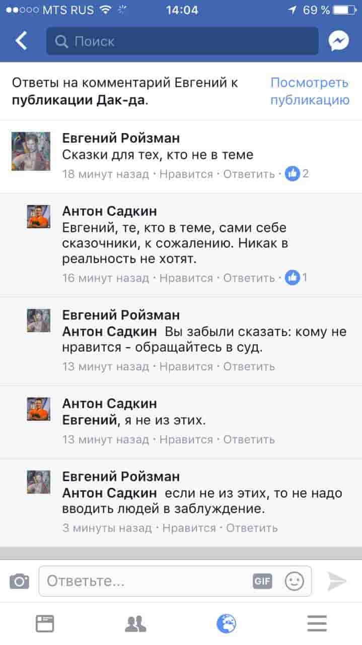 Ройзман vs Садкин: кто тут сказочник, а кто реалист