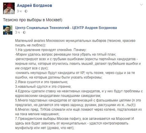 Арсений Беленький: через месяц в Москве будут выбирать местных депутатов. А москвичи-то и не знают
