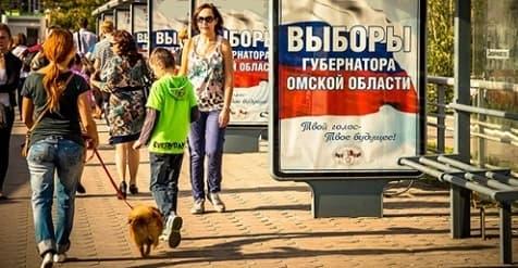 Омская область: кто ещё на губернатора?