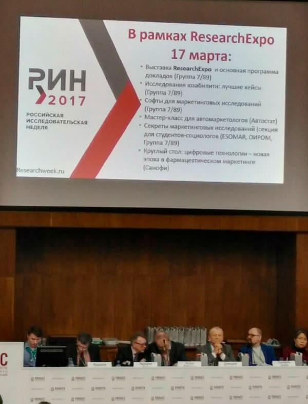 РИН-2017 и Quizer. ОНЛАЙН ГРУШИНСКОЙ КОНФЕРЕНЦИИ. Обновлено 17.03