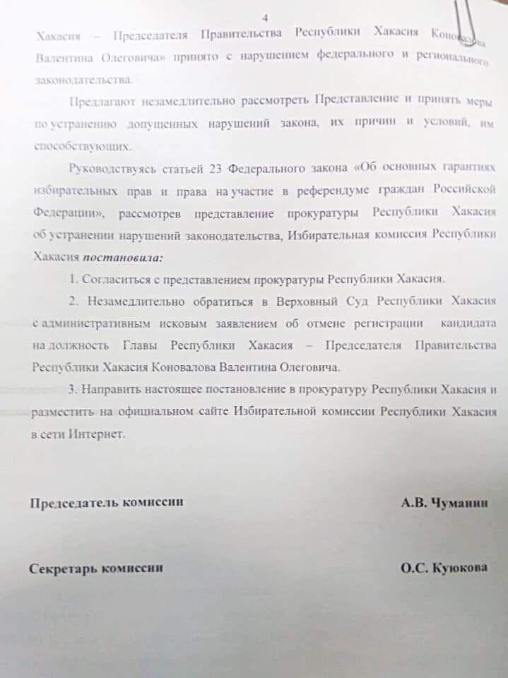 В Хакасии могут снять фаворита губернаторских выборов?